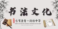 书法广告海报