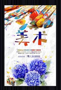 水彩美术培训招生海报