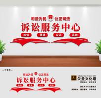 诉讼服务中心党建文化墙设计