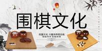 围棋文化海报