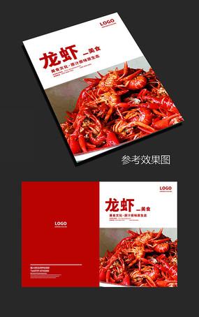 小龍蝦畫冊封面設計