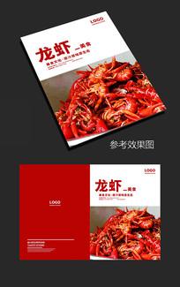 小龙虾画册封面设计