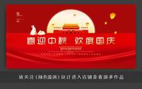 喜迎中秋欢度国庆展板设计