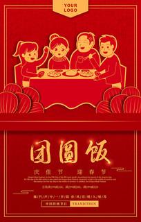 原创喜庆饭店年夜饭团圆饭宣传海报设计