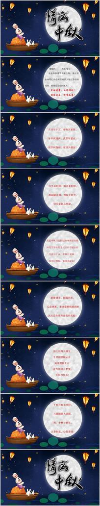 中国传统节日情满中秋主题中秋节贺卡ppt