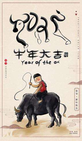 中国风2021牛年海报设计