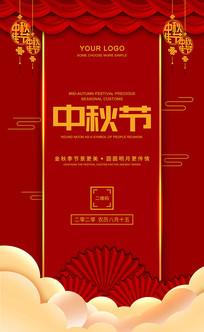 中国风红色中秋海报