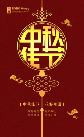 中国结中秋佳节海报