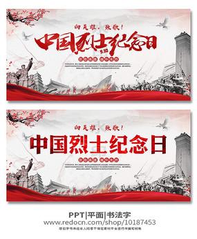 中国烈士纪念日展板