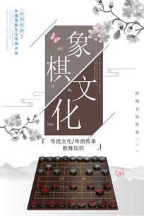 中国象棋海报