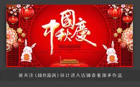 中秋国庆背景设计
