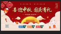 中秋国庆促销海报展板