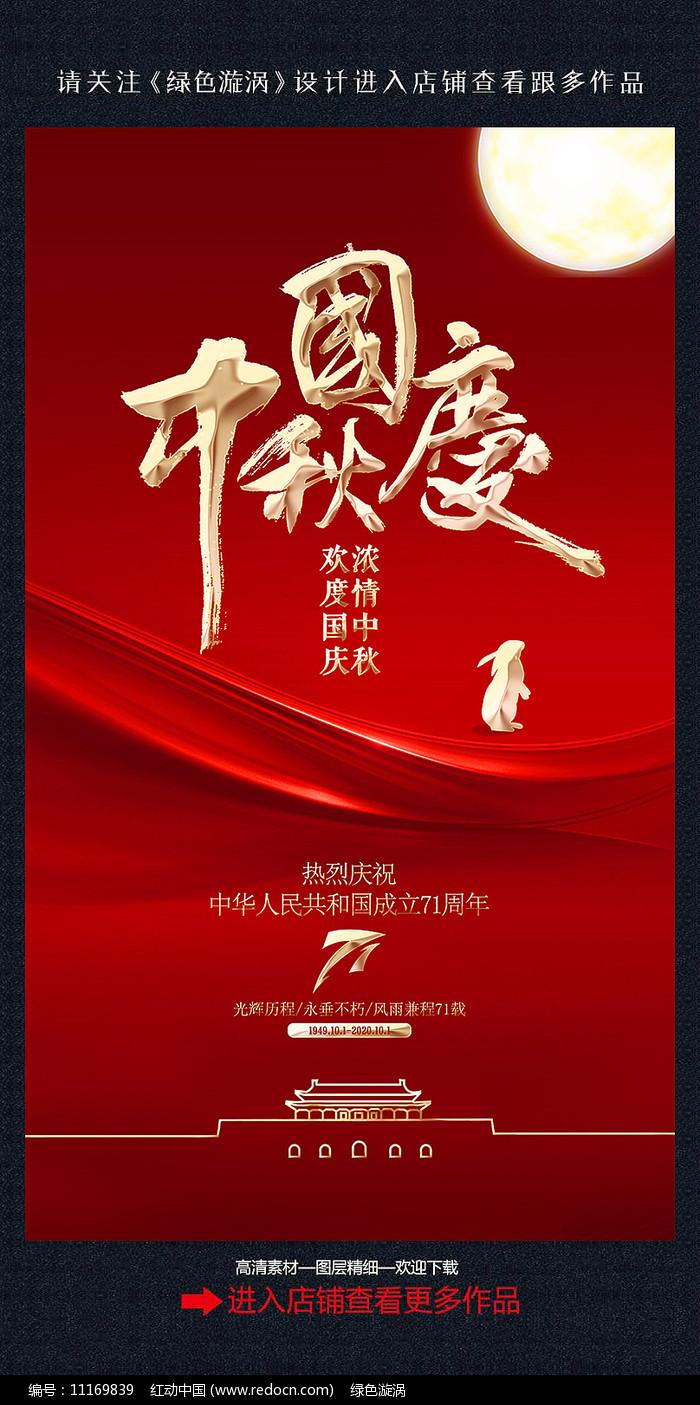 中秋国庆海报设计图片