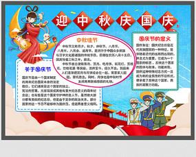 中秋国庆手抄报设计