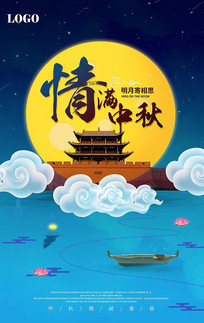 中秋国庆宣传海报