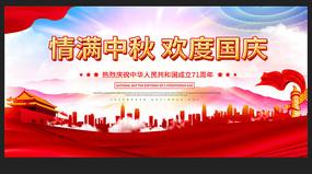 中秋国庆宣传海报展板