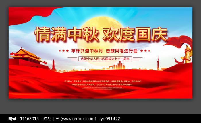中秋国庆主题海报展板图片