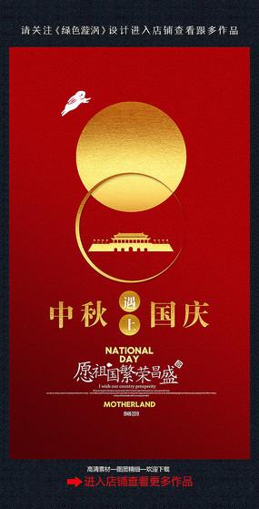 中秋遇上国庆宣传海报
