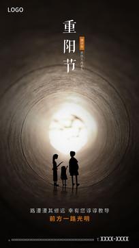 重阳节二十四气节海报