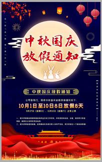 2020中秋国庆节放假通知海报