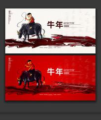 2021红色牛年宣传海报设计