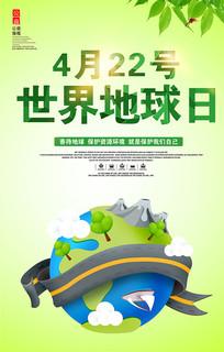 4.22世界地球日宣传海报