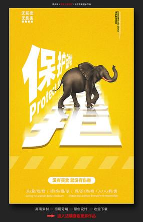 创意简约保护动物关爱动物公益海报设计