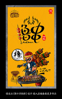 撸串烧烤海报设计