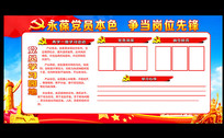 党员学习园地党务公开栏宣传栏