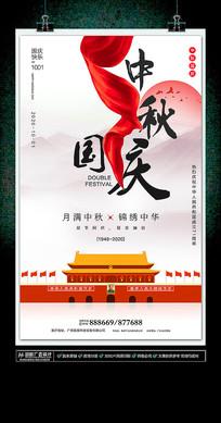 大气中秋国庆宣传海报