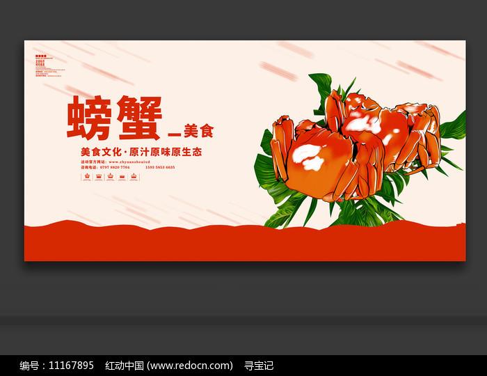 大闸蟹宣传海报设计图片