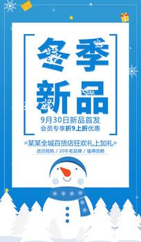 冬季新品上市宣传海报设计