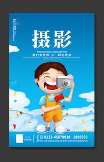儿童摄影宣传海报设计