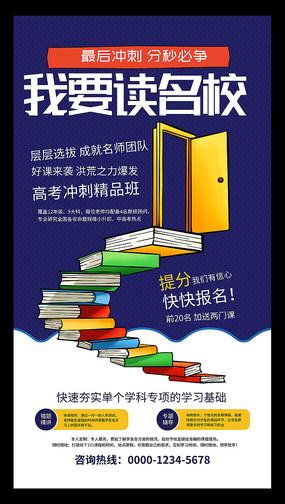 高考辅导班招生海报