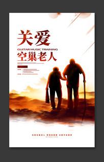 关爱空巢老人公益海报设计