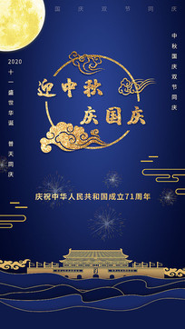 国庆中秋蓝色大气海报