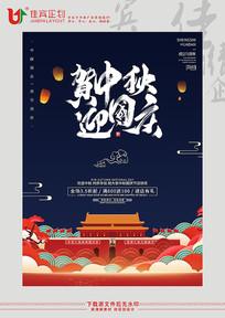 贺中秋迎国庆促销海报