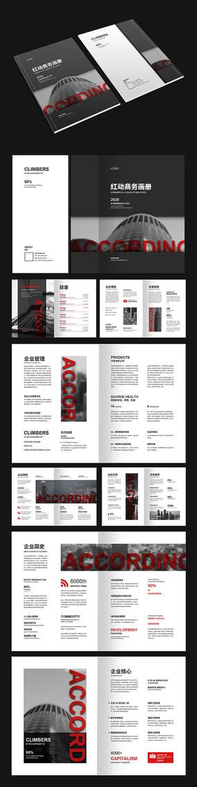 红黑色商务画册设计