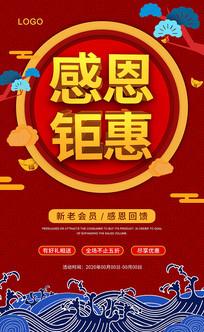 红色感恩钜惠海报