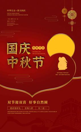 红色古典国庆中秋海报