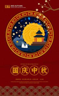 红色古典双节海报