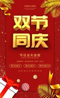 红色双节同庆海报