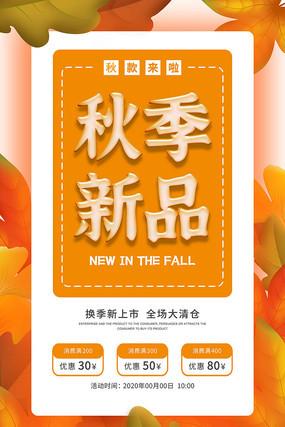 黄色秋季促销海报设计