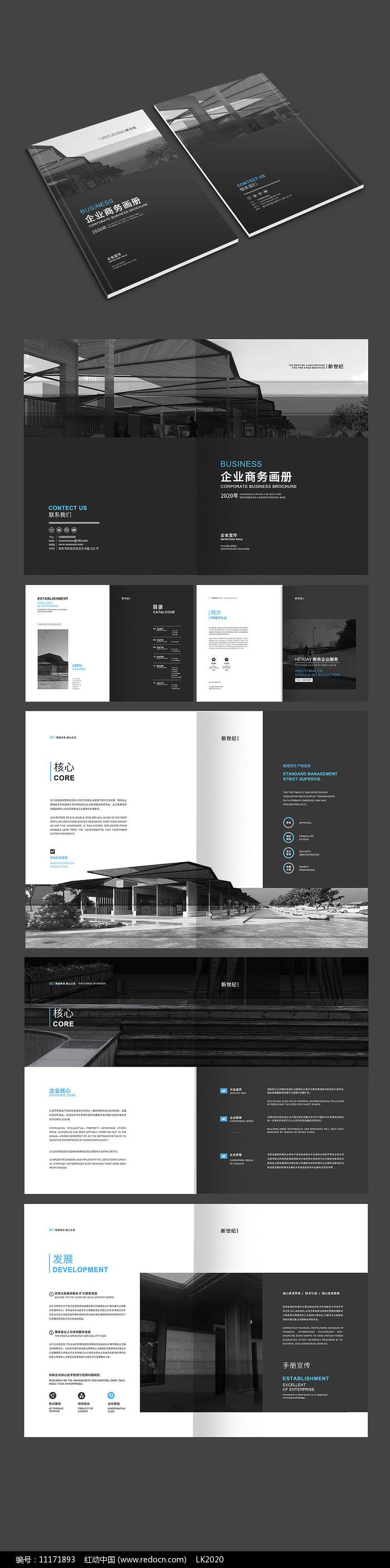 灰色时尚几何商务画册图片