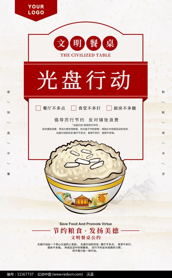 简约创意光盘行动珍惜粮食公益海报设计图片