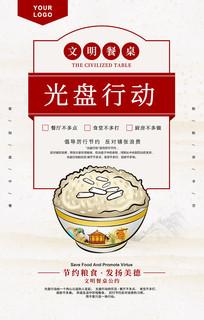 简约创意光盘行动珍惜粮食公益海报设计