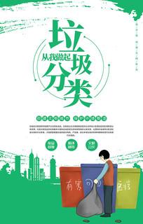 简约创意绿色垃圾分类公益宣传海报设计