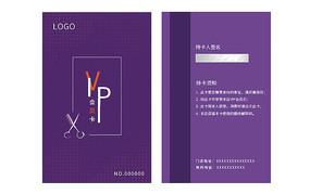 简约理发店VIP贵宾会员卡设计