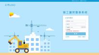 建筑施工系统登录ui界面设计