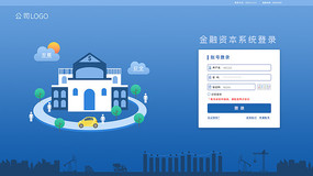 金融资本系统登录ui界面设计